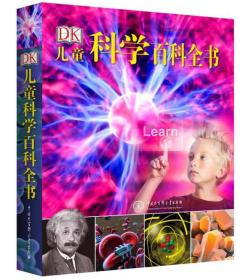 正版ue-9787500098676-DK儿童科学百科全书