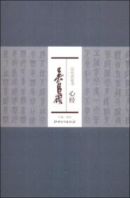 历代名家书心经:吴昌硕