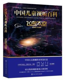 中国儿童视听百科·飞向太空