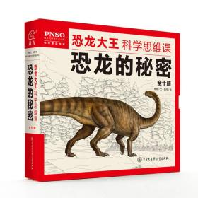 9787500098522-hs-恐龙大王科学思维课 恐龙的秘密(全10册)