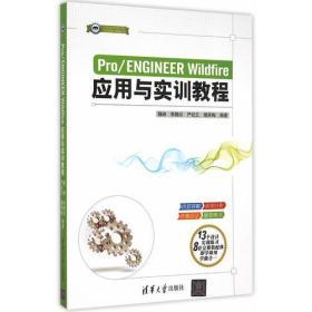 Pro/ENGINEER Wildfire应用与实训教程