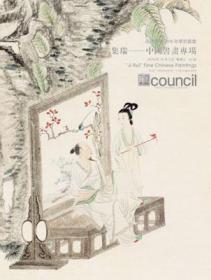 匡时香港2018年秋季拍卖会 集瑞——中国书画专场(正版有货)