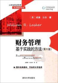 财务管理:基于实践的方法(第6版)