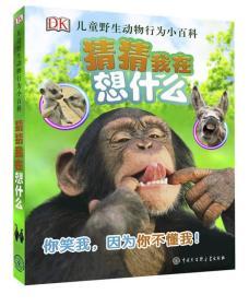 猜猜我在想什么(精)/DK儿童野生动物行为小百科
