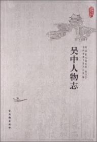 二手正版 吴中人物志 苏州市地方志历史文化读物