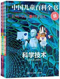 中国儿童百科全书(共4册)(精)