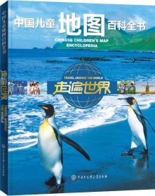 中国儿童地图百科全书·走遍世界