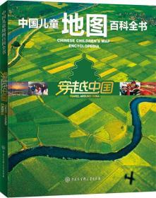 中国儿童地图百科全书·穿越中国