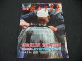 解放军画报(2008 上半月 2)
