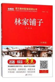 林家铺子(七年级)/统编版语文教材配套阅读丛书