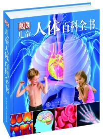 正版ue-9787500092766-DK儿童人体百科全书