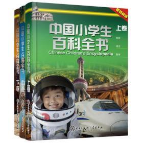 9787500091400-hs-中国小学生百科全书(上下)