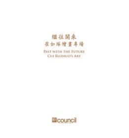 匡时香港2018年秋季拍卖会 继往开来——崔如琢绘画专场(正版有货)