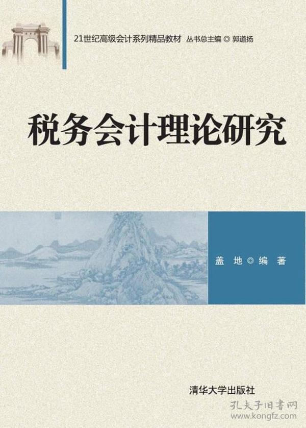 税务会计理论研究