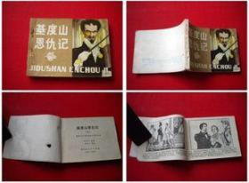 《基督山恩仇记》第三册,黑龙江1981.3一版一印,7377号,连环画,封面有小孔