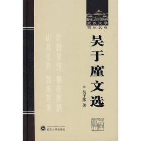 (精)武汉大学百年名典:吴于廑文选