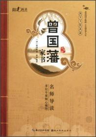 国学书院典藏:曾国藩家书(青少版)