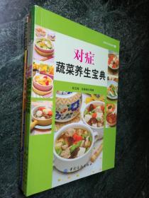 【2册合售】《 对症食疗养生宝典》《对症蔬菜养生宝典 》