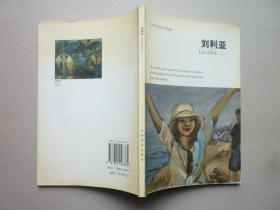 中国当代艺术家--刘利亚画集