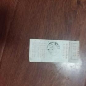 文革时期国内挂号邮件收据 湖北武汉 1969 带语录