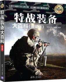 现代兵器百科图鉴系列:特战装备大百科(图鉴版)