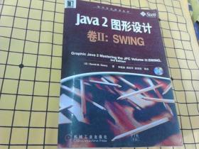 Java2 图形设计 卷II:SWING(附光盘)、Java2核心技术卷II:高级特性(附光盘)【两册合售】