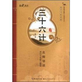 国学书院典藏:三十六计(青少版)