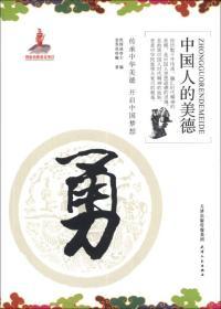 新书--中国人的美德:勇9787201082837(无)