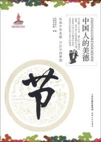 新书--中国人的美德:节9787201082899(无)