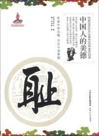 新书--中国人的美德:耻9787201082783(无)