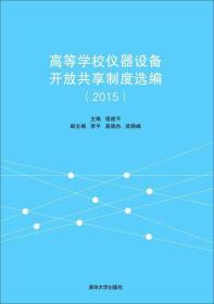 高等学校仪器设备开放共享制度选编 2015