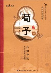 国学书院典藏:荀子