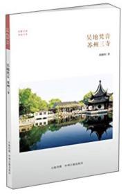 华夏文库:吴地梵音 苏州三寺