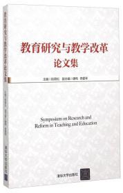 教育研究与教学改革论文集