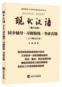 黄伯荣现代汉语(增订五版)同步辅导·习题精练·考研真题(上下册合订本)