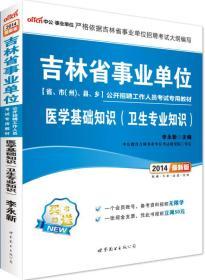 中公版·2014吉林省事业单位公开招聘考试专用教材:医学基础知识卫生专业知识(新版)
