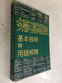 多层印刷电路板基本技术与用语解释.