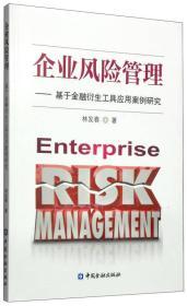 企业风险管理--基于金融衍生工具应用案例研究