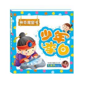 少年李白故事书 儿童书籍 于清峰 主编