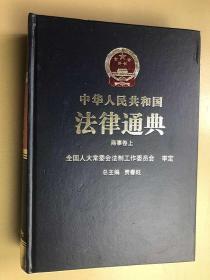中华人民共和国法律通典:商事卷(上册)精装
