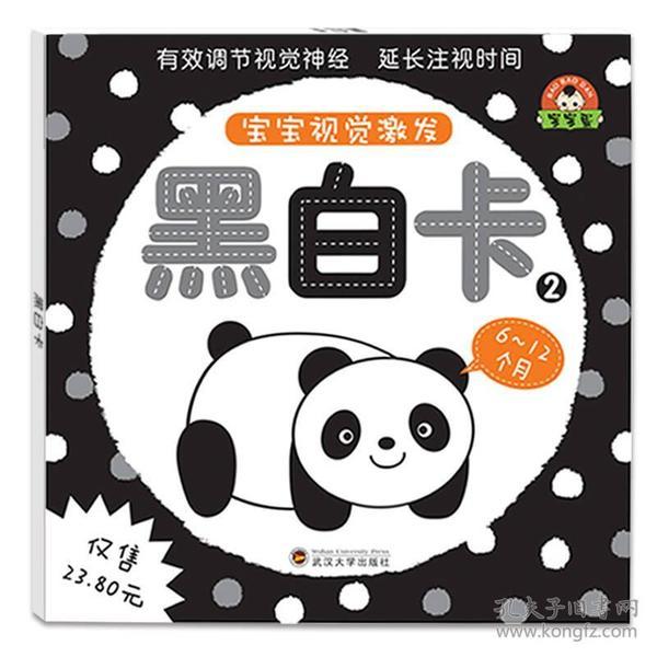 正版】宝宝视觉激发卡:黑白卡系列2(6-12个月)