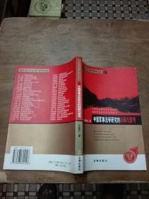 中国军事法学研究的回顾与思考