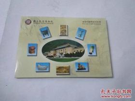 《国立故宫博物馆》