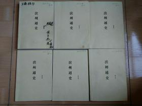 滨州通史修订本稿本6册全