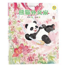 熊猫外交家