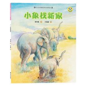 小象找新家