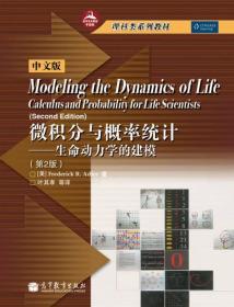 微积分与概率统计生命动力学的建模Calculusandprobabilityforlifescientists