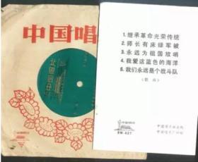 91小薄膜唱片:歌曲-继承革命光荣传统等5首BM437带词谱