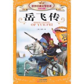 世界经典文学名著彩图注音版-岳飞传(修订版)