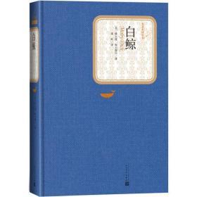 名著名译丛书:白鲸(精装)